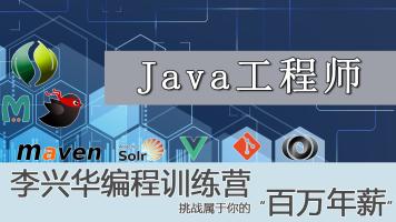 Java工程师