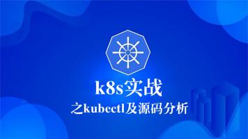 k8s实战之kubectl及源码分析