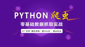 Python高薪VIP爬虫体验班【六星教育】