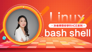 红帽认证-Linux入门基础视频之bash shell