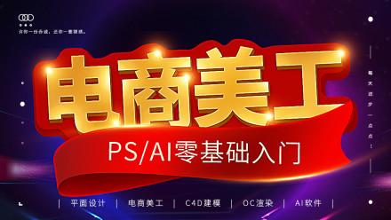 PS淘宝美工PS免费教程/平面设计/抠图/产品精修+主图/海报/详情页