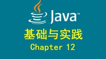 Java基础与实践Ch12