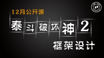 泰斗破坏神2 框架设计(泰课在线12月公开课)