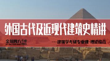 外国古代及近现代建筑史精讲-建筑学考研专业课理论综合