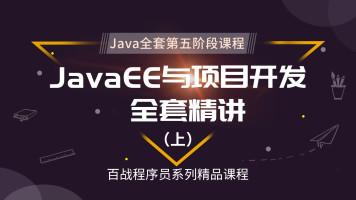 Java全套第五阶段课程:JavaEE 与项目开发全套精讲(上)