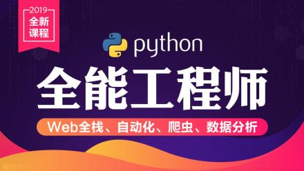 李院长-python全栈 自动化 爬虫 数据分析 人工智能 【京峰教育】