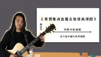 姚志华老师集训直播吉他提高课程