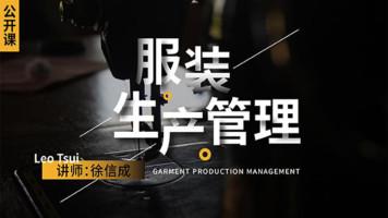 服裝生產管理