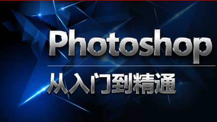 pscs5从入门到精通(pscs5,ps视频,ps)
