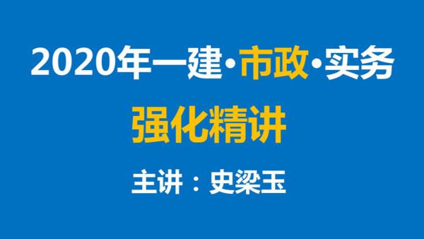 2020年一级市政 精讲课 -史梁玉