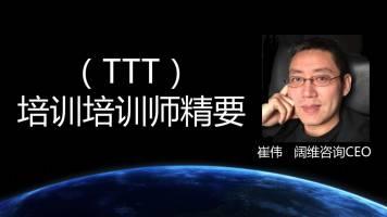 培训培训师精要(TTT)