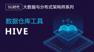 数据仓库工具Hive|大数据与分布式架构师系列
