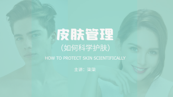 男女通用的皮肤管理课/常识普及科学护肤基础课