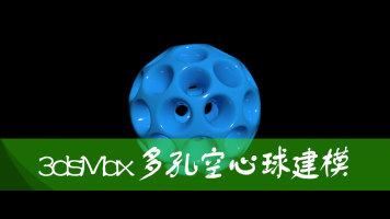3dMax手把手教系列:多孔空心球(介孔球)建模教程【沐风老师】