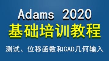 Adams 2020基础培训教程(12)- 测试、位移函数和CAD几何输入