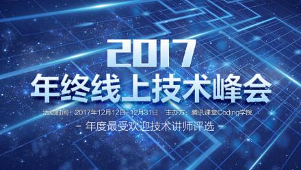 2017年终直播技术峰会暨优秀讲师评选