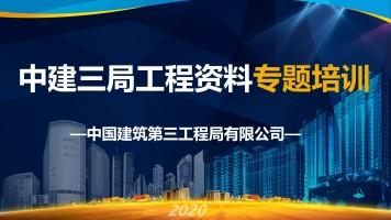 【筑业出品】中国建筑第三工程局有限公司专题课程