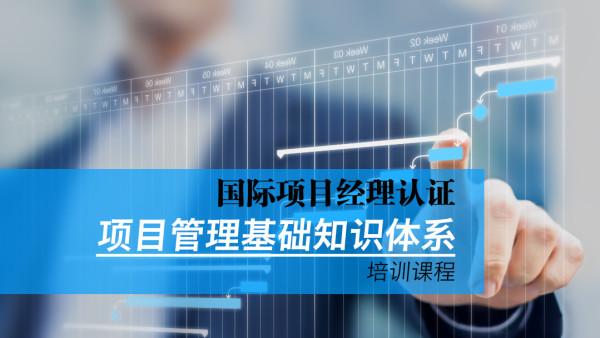 国际项目经理认证-项目管理基础知识体系