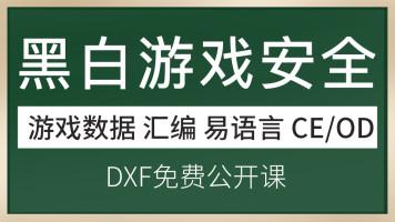 黑白网络游戏安全(DXF公开课)