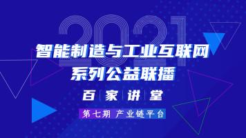 【第七期 产业链平台】2021智能制造与工业互联网百家讲堂