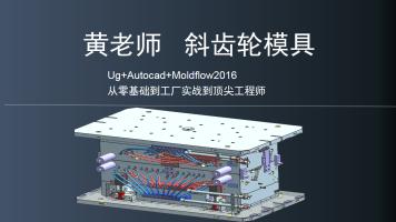 UG/CAD斜齿轮模具设计