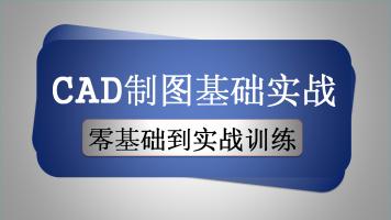 学呀教育CAD入门到精通快速学习CAD绘图+30天让你轻松应用CAD软件