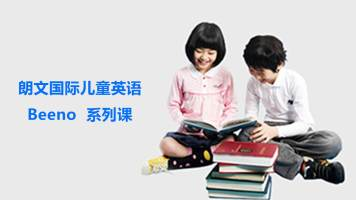 朗文国际儿童英语免费课