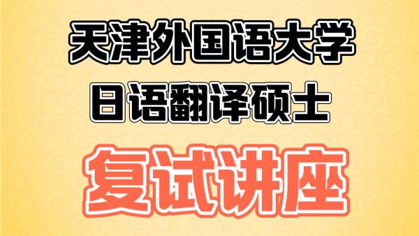 日语专业考研复试经验分享讲座 天津外国语大学(日语MTI)