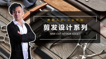 美发剪发设计系列