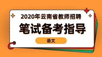 2020年云南省特岗教师备考指导-语文