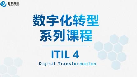 数字化转型课程系列:ITIL4 plus