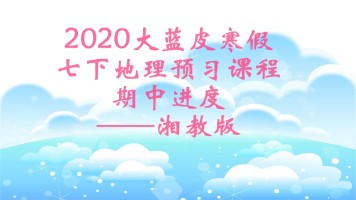 2021大蓝皮寒假七下地理预习课程(期中进度)——湘教版