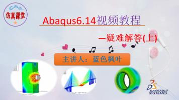 Abaqus有限元分析视频教程—疑难解答(上)