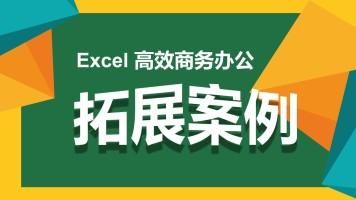 Excel高效商务办公-拓展实战视频教程【朱仕平】