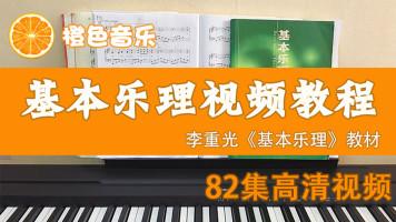乐理知识基础教材 李重光 基本乐理 音乐视频教程 吉他钢琴入门