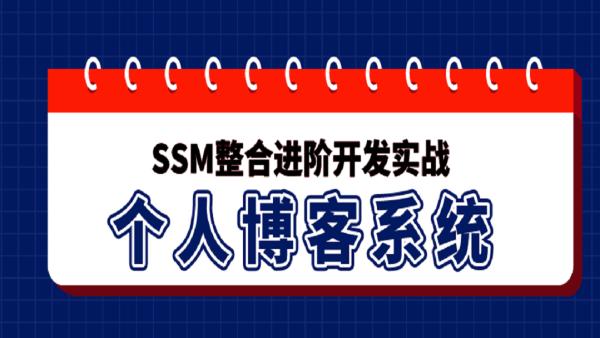 基于ssm整合开发项目实战之个人博客系统