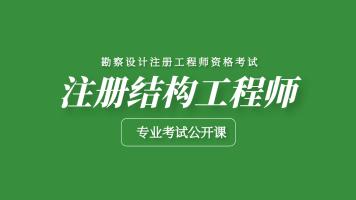 【华南启铭】注册结构工程师专业考试公开课