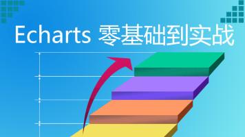 Echarts入门到精通项目实战(附带全部源码资料)