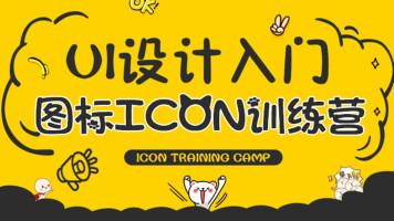 UI设计入门之图标ICON训练营-【黑马先锋】