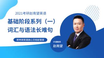 2021赵南望考研英语基础系列(一)词汇与语法长难句