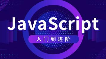 web前端开发之Javascript(JS)入门到进阶【金渡教育】