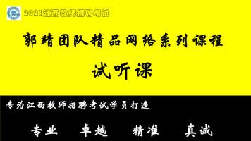 2021江西教师招聘考试精品网络系列课程试听课-郭靖团队
