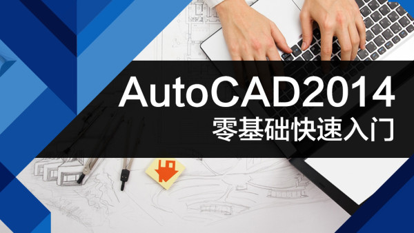 CAD2014零基础快速入门