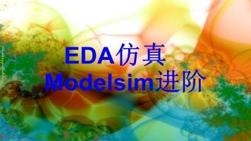 EDA仿真-ModelSim进阶