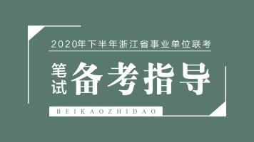 2020年下半年浙江省事业单位联考笔试备考指导