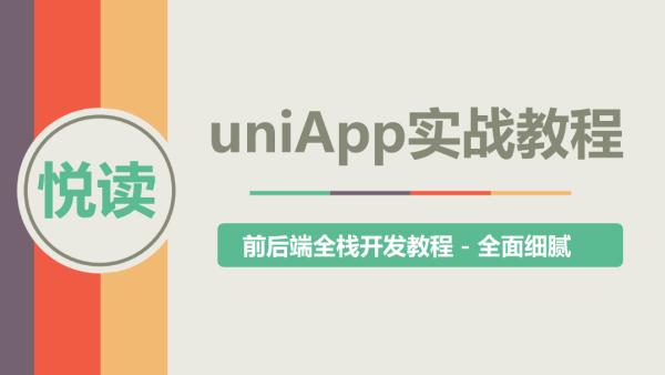 uni-app实战教程 - 《悦读》项目实战