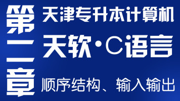 2021年天津专升本-大软C语言-第二章