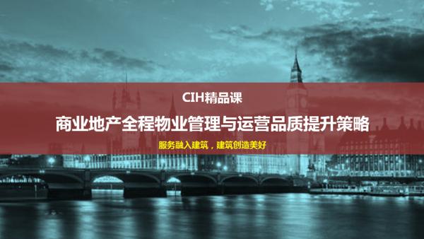商业地产全程物业管理与运营品质提升策略