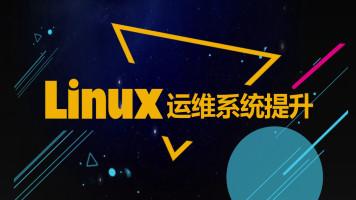 2020Linux入门精通到实战  最全最新的云计算高薪入门课程