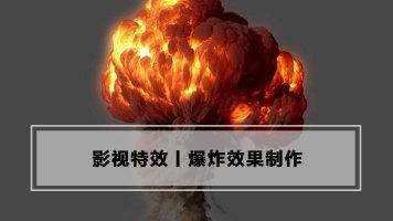 爆炸效果制作丨模型特效丨影视特效丨王氏教育集团